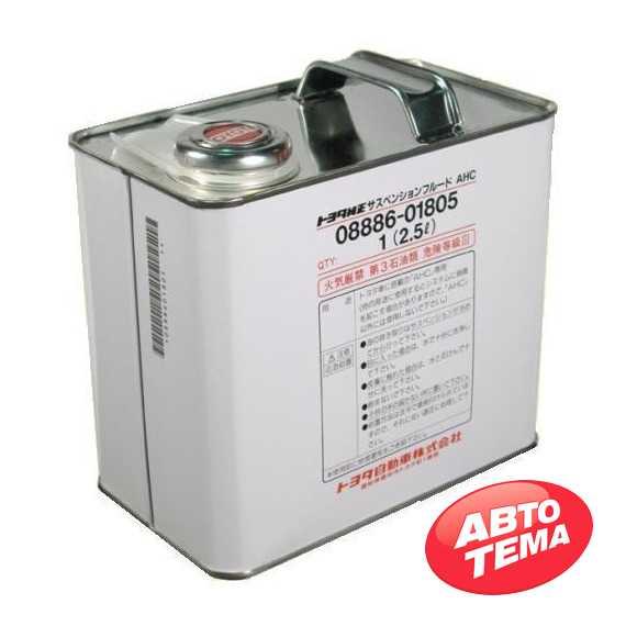 Гидравлическое масло TOYOTA SUSPENSION FLUID AHC - Интернет магазин резины и автотоваров Autotema.ua