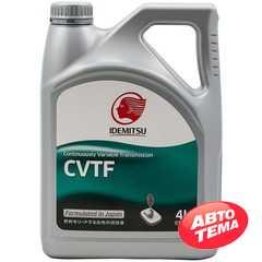 Трансмиссионное масло IDEMITSU CVTF - Интернет магазин резины и автотоваров Autotema.ua