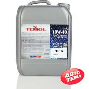 Купить Моторное масло TEMOL Gas 10W-40 API SL/CF (10л)