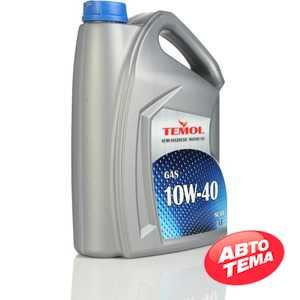 Купить Моторное масло TEMOL Gas 10W-40 API SL/CF (4л)