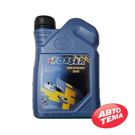 Трансмиссионное масло FOSSER Dexron D III - Интернет магазин резины и автотоваров Autotema.ua