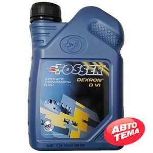 Купить Трансмиссионное масло FOSSER Dexron D VI (1л)