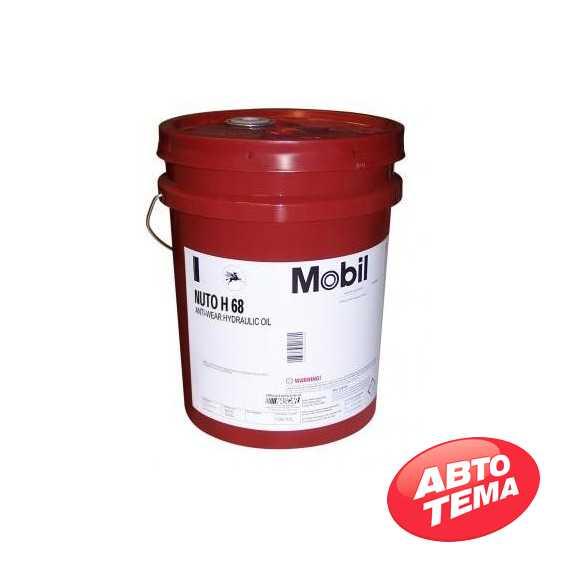 Гидравлическое масло MOBIL Nuto H 68 - Интернет магазин резины и автотоваров Autotema.ua