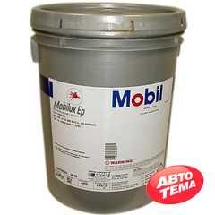 Смазка MOBIL MOBILUX EP - Интернет магазин резины и автотоваров Autotema.ua