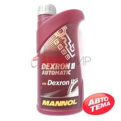 Трансмиссионное масло MANNOL ATF Dexron II - Интернет магазин резины и автотоваров Autotema.ua
