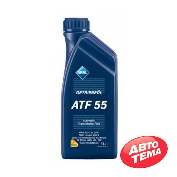 Трансмиссионное масло ARAL Getriebeoel ATF 55 - Интернет магазин резины и автотоваров Autotema.ua