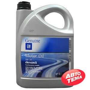 Купить Моторное масло GM Dexos 2 Longlife 5W-30 (4л)