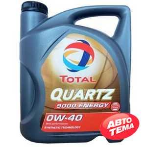 Купить Моторное масло TOTAL QUARTZ 9000 ENERGY 0W-40 (5л)