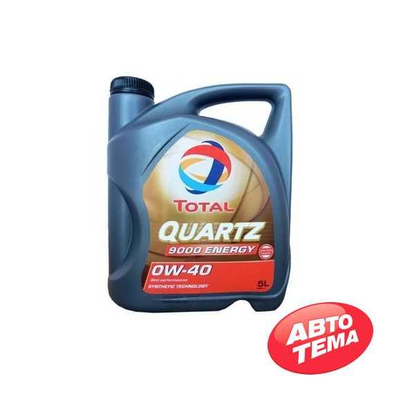 Моторное масло TOTAL QUARTZ 9000 ENERGY - Интернет магазин резины и автотоваров Autotema.ua