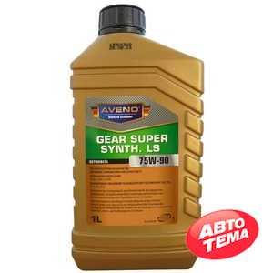Купить Трансмиссионное масло AVENO Gear Super Synth. LS 75W-90 GL 5 (1л)