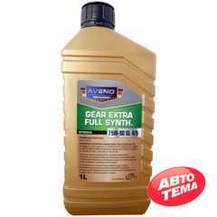 Трансмиссионное масло AVENO Gear Extra - Интернет магазин резины и автотоваров Autotema.ua