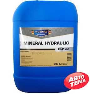 Купить Гидравлическое масло AVENO Mineral Hydraulic HLP 32 (20л)
