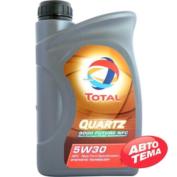 Купить Моторное масло TOTAL QUARTZ Future NFC 9000 5W-30 (1л)