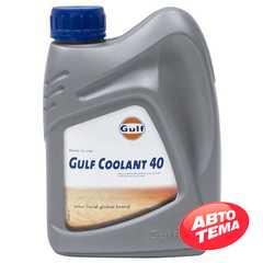 Антифриз GULF Coolant 40 - Интернет магазин резины и автотоваров Autotema.ua
