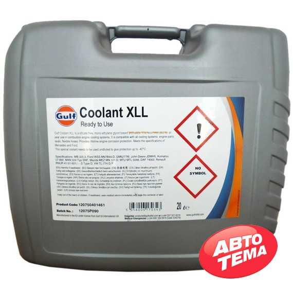 Купить Антифриз GULF Coolant XLL (20л)