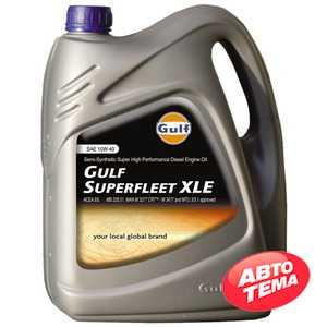 Купить Моторное масло GULF Superfleet XLE 10W-40 (4л)
