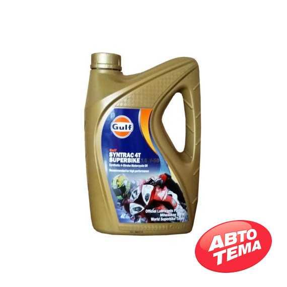 Купить Моторное масло GULF Syntrac 4T Superbike 10W-50 (4л)