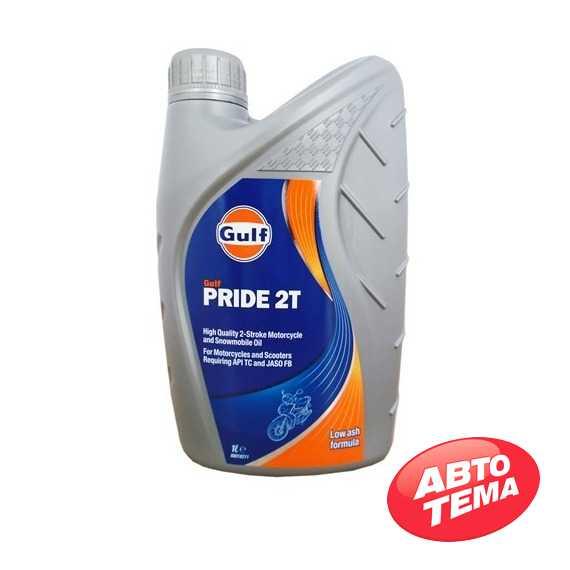 Моторное масло GULF Pride 2T - Интернет магазин резины и автотоваров Autotema.ua