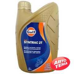 Моторное масло GULF Syntrac 2T - Интернет магазин резины и автотоваров Autotema.ua