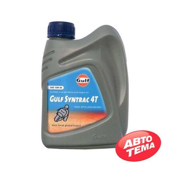 Купить Моторное масло GULF Syntrac 4T 10W-40 (1л)