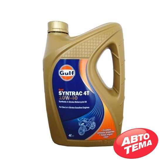 Купить Моторное масло GULF Syntrac 4T 10W-40 (4л)