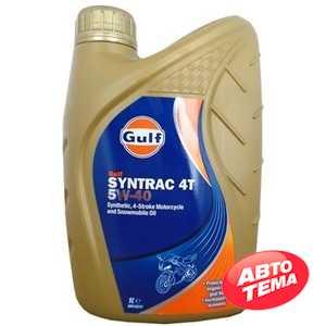 Купить Моторное масло GULF Syntrac 4T 5W-40 (1л)