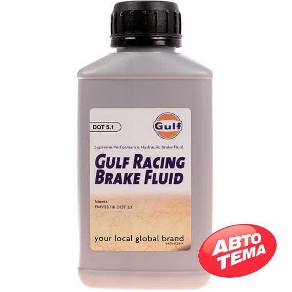 Купить Тормозная жидкость GULF Racing Brake Fluid DOT 5.1 (1л)