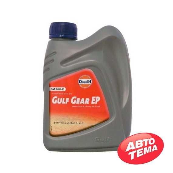 Купить Трансмиссионное масло GULF Gear EP 80W-90 (1л)