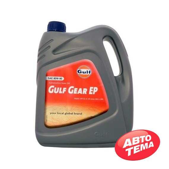Купить Трансмиссионное масло GULF Gear EP 80W-90 (4л)