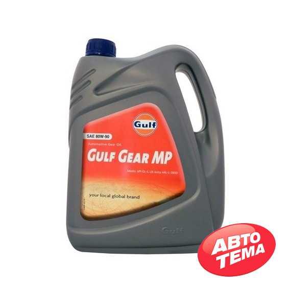 Трансмиссионное масло GULF Gear MP - Интернет магазин резины и автотоваров Autotema.ua