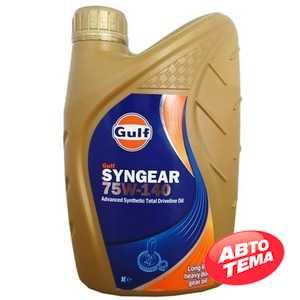 Купить Трансмиссионное масло GULF Syngear 75W-140 (1л)