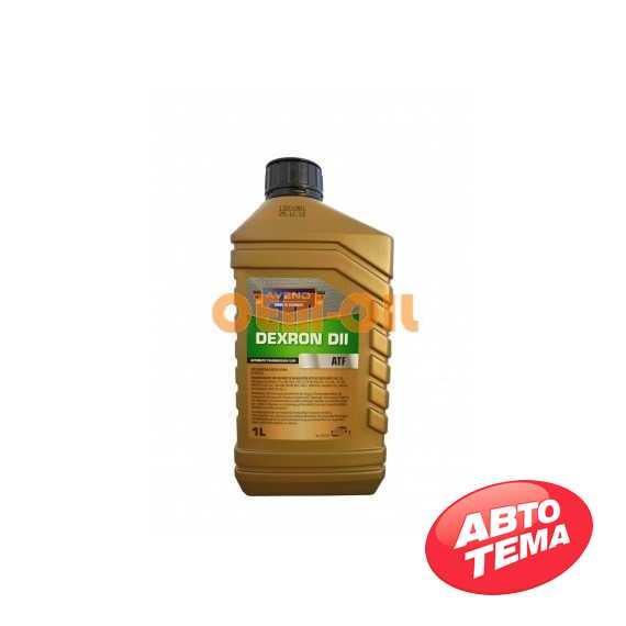 Трансмиссионное масло AVENO ATF Dexron DII - Интернет магазин резины и автотоваров Autotema.ua