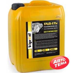 Купить Трансмиссионное масло VIPOIL ТАД-17м (10л)