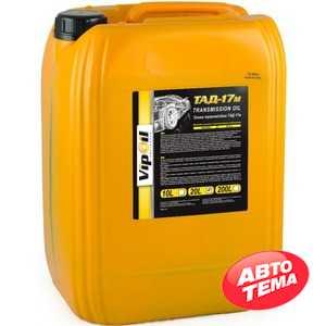 Купить Трансмиссионное масло VIPOIL ТАД-17м (20л)