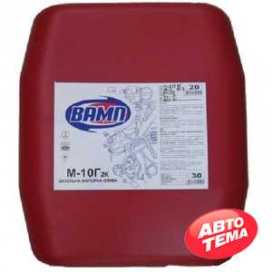 Купить Моторное масло ВАМП Diesel М-10Г2к (20л)
