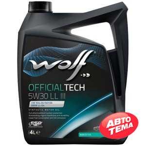 Купить Моторное масло WOLF OfficialTech 5W-30 LL (4л)