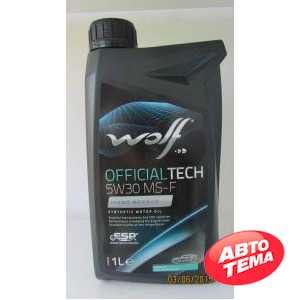 Купить Моторное масло WOLF OfficialTech 5W-30 MS-F (1л)