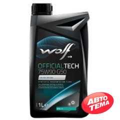 Трансмиссионное масло WOLF OfficialTech - Интернет магазин резины и автотоваров Autotema.ua