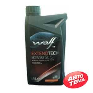 Купить Трансмиссионное масло WOLF ExtendTech LS GL 5 80W-90 (1л)