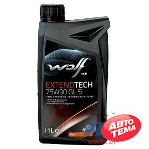 Купить Трансмиссионное масло WOLF ExtendTech GL 5 75W-90 (1л)