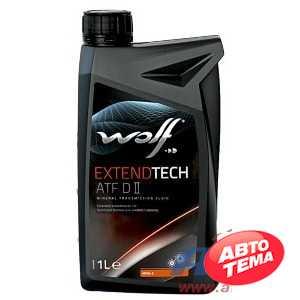 Купить Трансмиссионное масло WOLF ExtendTech ATF DII (1л)