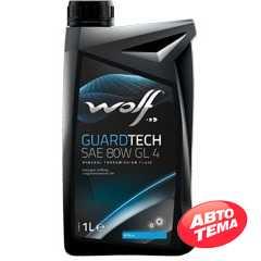 Трансмиссионное масло WOLF GuardTech - Интернет магазин резины и автотоваров Autotema.ua