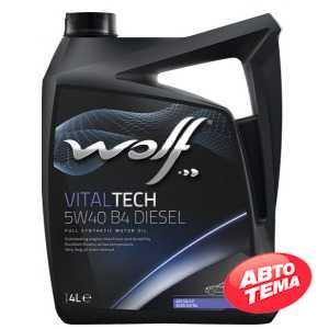Купить Моторное масло WOLF VitalTech B4 Diesel 5W-40 (4л)