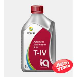 Купить Трансмиссионное масло YOKKI IQ ATF T-IV (1л)