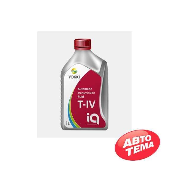 Трансмиссионное масло YOKKI IQ ATF T-IV - Интернет магазин резины и автотоваров Autotema.ua