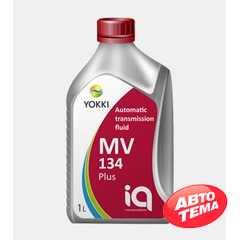 Трансмиссионное масло YOKKI IQ ATF MV 134plus - Интернет магазин резины и автотоваров Autotema.ua