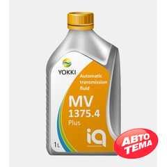 Трансмиссионное масло YOKKI IQ ATF MV 1375.4 plus - Интернет магазин резины и автотоваров Autotema.ua
