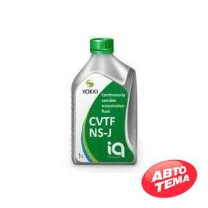 Купить Трансмиссионное масло YOKKI IQ CVT NS-J (1л)