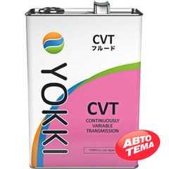 Трансмиссионное масло YOKKI CVT - Интернет магазин резины и автотоваров Autotema.ua