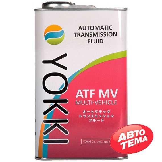 Трансмиссионное масло YOKKI ATF MV - Интернет магазин резины и автотоваров Autotema.ua